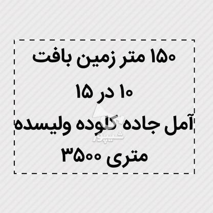 فروش زمین مسکونی 150 متری ولیسده کلوده در گروه خرید و فروش املاک در مازندران در شیپور-عکس1
