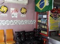 واگذاری فست فود با تمام لوازم  در شیپور-عکس کوچک