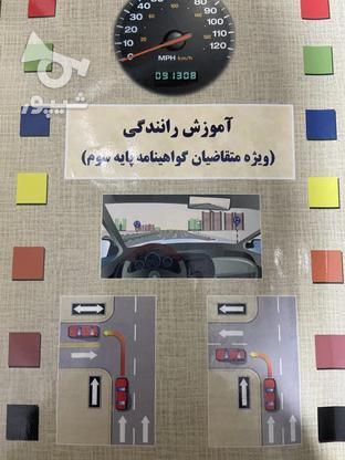 کتاب آیین نامه راهنمایی و رانندگی در گروه خرید و فروش ورزش فرهنگ فراغت در مازندران در شیپور-عکس1