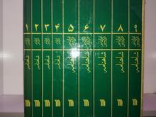 کتاب شاهنامه فردوسی 9جلدوزیری ، انتشارات سروش، ارسال شهرستان در شیپور