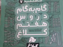 گام به گام پایه هفتم کلاغ سپید در شیپور