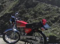 فروش فوری موتور  در شیپور-عکس کوچک