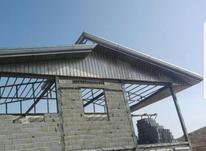 خرپا شیروانی سقف ویلا سوله در شیپور-عکس کوچک