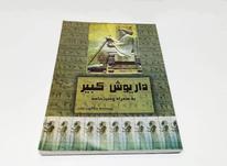 کتاب حضرت داریوش کبیر در شیپور-عکس کوچک