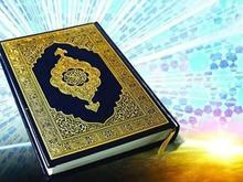 قرآن و یاسین برای اموات پذیرفته میشود  در شیپور