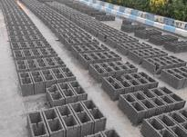 تولید و فروش بلوک 15 ته پر در شیپور-عکس کوچک