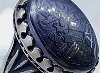 انگشتر لوکس حدید یا امیرالمونین در شیپور-عکس کوچک