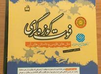 کتاب فوت کوزه گری دوجلد  در شیپور-عکس کوچک