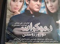 فیلم سی دی ک دی وی دی ایرانی اورجینال در شیپور-عکس کوچک