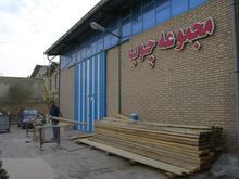 مدیر تولید صنایع چوبی در شیپور