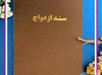 تنظیم عقدنامه ازدواج( صیغه نامه)خطبه عقد/ موقت/دائم در شیپور-عکس کوچک