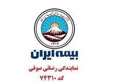 استخدام در شرکت سهامی بیمه ایران با حقوق و مزایای عالی  در شیپور