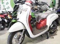 هوندا اسکوپی 110cc مدل 1400 سفید در شیپور-عکس کوچک