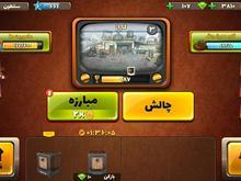 بازی پسر خوانده در شیپور