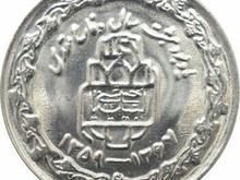 سکه های 20 ریالی  دفاع مقدس یک کیلو 200  در شیپور