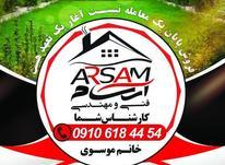 فروش زمین مسکونی در ارتفاعات کلاردشت نزدیک میدون حسن کیف در شیپور-عکس کوچک