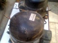 3عدد موتوریخچال خانگی وصنعتی تمیزوسلامت در شیپور-عکس کوچک