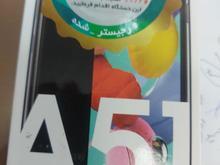 فروش A51   آک بند در شیپور