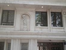 فروش آپارتمان 178 متر در احتشامیه در شیپور