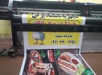 چاپ                بنر   در شیپور-عکس کوچک