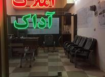 مشاور املاک آداک بهارستان در شیپور-عکس کوچک