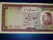اسکناس های محمد رضا پهلوی در شیپور