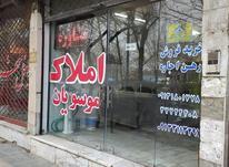 مشاور املاک موسویان در شیپور-عکس کوچک