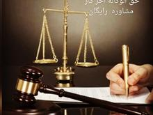 استخدام وکیل و کارآموز وکالت از سراسر کشور جهت ارجاع پرونده  در شیپور