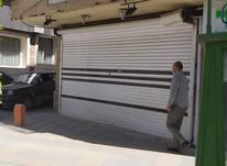 مغازه اراک جنب سینما قصرطلایی 33 متر در شیپور-عکس کوچک