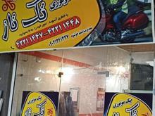 دعوت به کار در پیک موتوری تک تاز به صورت پاره وقت و تمام وقت در شیپور