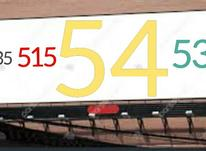 935 515 54 53 در شیپور-عکس کوچک