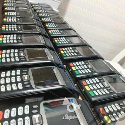 فروش و خدمات دستگاه کارتخوان سیار در گروه خرید و فروش خدمات و کسب و کار در گلستان در شیپور-عکس2