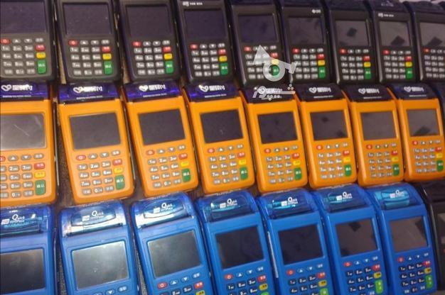فروش و خدمات دستگاه کارتخوان سیار در گروه خرید و فروش خدمات و کسب و کار در گلستان در شیپور-عکس3
