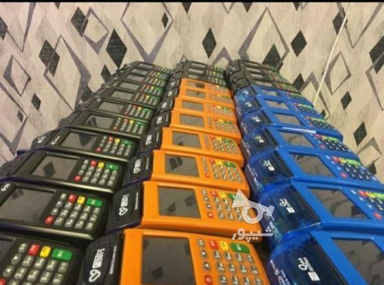 فروش و خدمات دستگاه کارتخوان سیار در گروه خرید و فروش خدمات و کسب و کار در گلستان در شیپور-عکس1