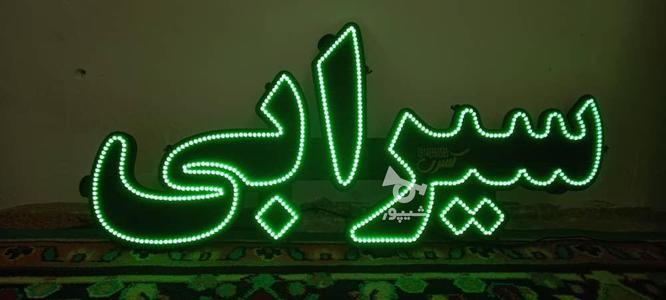 چراغ سیرابی ال ای دی در گروه خرید و فروش صنعتی، اداری و تجاری در آذربایجان شرقی در شیپور-عکس1