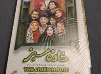 سریال خانه سبز در شیپور-عکس کوچک