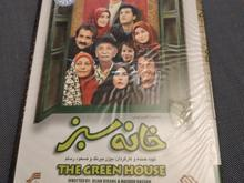سریال خانه سبز در شیپور