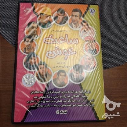 سریال ساعت خوش در گروه خرید و فروش ورزش فرهنگ فراغت در تهران در شیپور-عکس1
