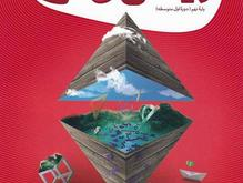 کتاب کار گاج ریاضی نهم در شیپور