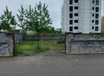 فروش زمین مسکونی جهت ساخت آپارتمان (ایزدشهر) در شیپور-عکس کوچک