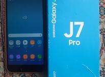 گوشی J7pro دوسیم فورجی 32گیگ پا به نو در شیپور-عکس کوچک