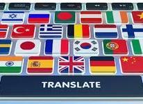 ترجمه انواع متون /کتب/ مقالات با تخفیف در شیپور-عکس کوچک