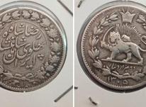 سکه 2 هزار دیناری رضا شاهی در شیپور-عکس کوچک
