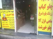 آشپز یا کمک آشپز جهت کار در رستوران در شیپور
