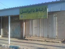 مغازه 49 متری در بازار شهرستان اغاجاری در شیپور