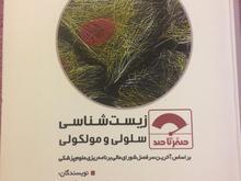 کتب برای کنکور ارشد وزارت بهداشت بیوشیمی در شیپور