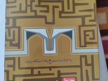 عربی جامع کنکور خط ویژه در شیپور