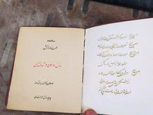تقویم جیبی عتیقه در شیپور