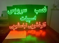 ساخت تابلو LED و روان در شیپور-عکس کوچک
