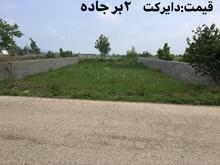 500 متر زمین واقع در ورودی روستای باریکلا در شیپور